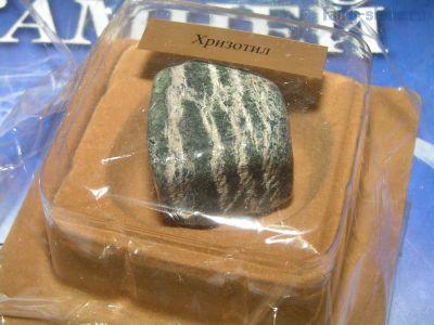 Энергия камней №22 Хризотил (2014г)